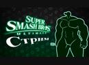 🔴 ПОСТНОВОГОДНИЙ СТРИМ ПО СМЭШУ! ИГРА С ПОДПИСЧИКАМИ! | Super Smash Bros. Ultimate (Стрим)