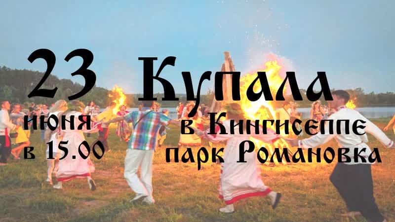 23 июня в 15.00 Купала в Кингисеппе (парк Романовка)