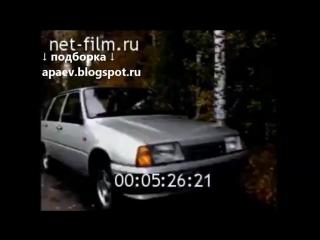 ИЖ-2126 реклама (1998-1999)