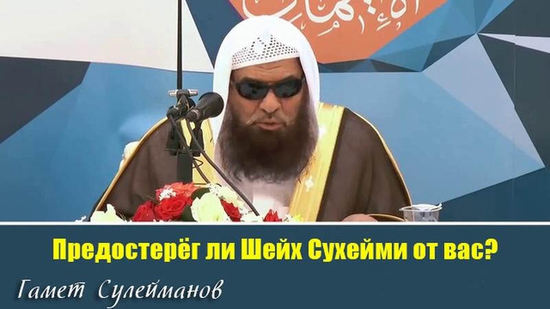 Гамет Сулейманов - Предостерёг ли Шейх Сухейми от вас?
