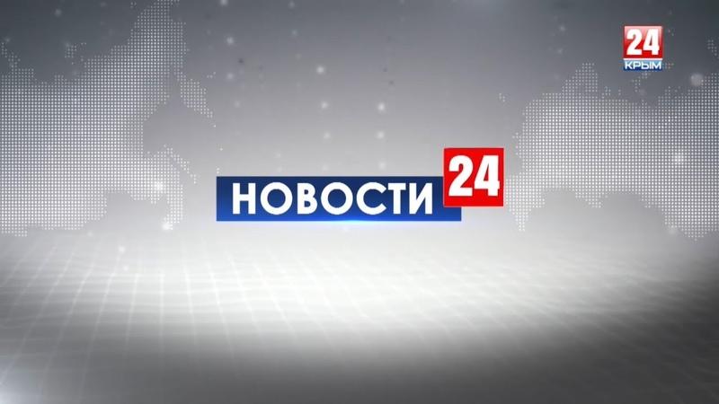 Новости 24 выпуск 19 00 17 01 2019