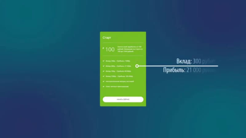 Новый Проект! Отзыв от Партнера - Вход всего 100 рублей выход 7000 тыс Без обязательных приглашений! Подробнее vk.cc8UP