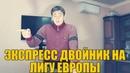 ЭКСПРЕСС ДВОЙНИК НА ЛИГУ ЕВРОПЫ!