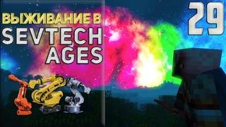 SevTech Ages #29 - Космос точно будет наш! | Выживание в Майнкрафт с модами