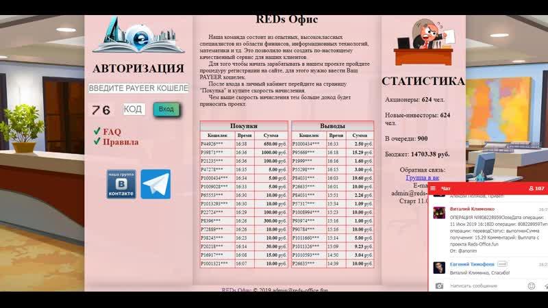 REDs С К А М reds-office.funref=554