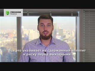 """Старший инвестиционный консультант ИК """"Фридом Финанс"""" Кирилл Лазутин комментирует ситуацию на рынке США"""