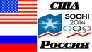 Олимпиада Сочи 2014 США-Россия (15.02.2014) Игра 11 [RU]