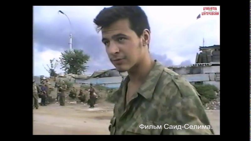 Грозный.Русско-чеченский совместный блок-пост Август 1996 год.Фильм Саид-Селима. VTS 06 1