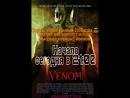 БолотоVenom фильм 2005 года 😎