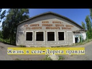Жизнь в селе. Развитие или крах??? Село Токуши. Казахстан.