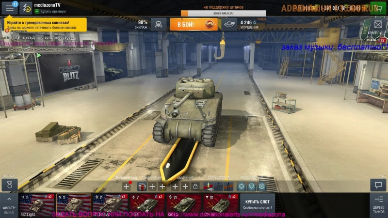 блитц world of tanks