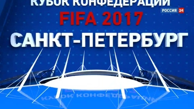 Новости на Россия 24 • Стогниенко: сборная Мексики - теневой фаворит Кубка
