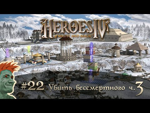 ✨ Heroes of Might and Magic 4 стрим 22. Кампания Порядка №7 - Убить бессмертного ч.3