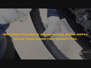Перетяжка руляNissan Tiida (2004-2014), Nissan Note (2005-2014), Nissan Bluebird Sylphy (2005-2012)