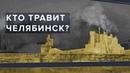 Челябинск задыхается