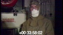 1986 09 ЧАЭС Генерал и резервисты Очистка кровель