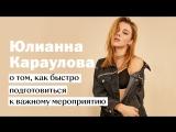 Юлианна Караулова о свадьбе, дуэте с Егором Кридом и стоимости клипа Ты не такой