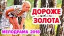 ФИЛЬМ ГОДА 2018 Дороже золота РУССКОЕ КИНО МЕЛОДРАМА