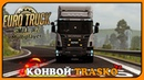 Euro Truck Simulator 2 КОНВОЙ TRASKO Multiplayer