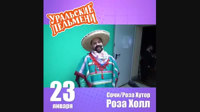 Уральские пельмени приглашают на свое шоу!