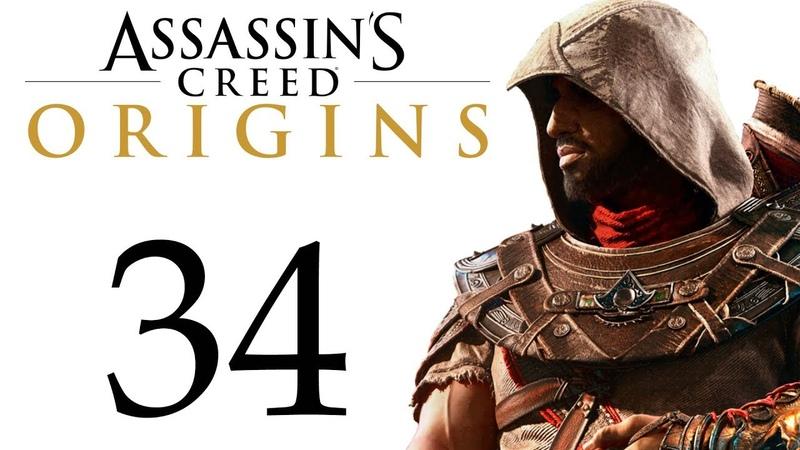 Assassin's Creed Истоки Кровь в воде Невыносимая воль 34 побочки PC
