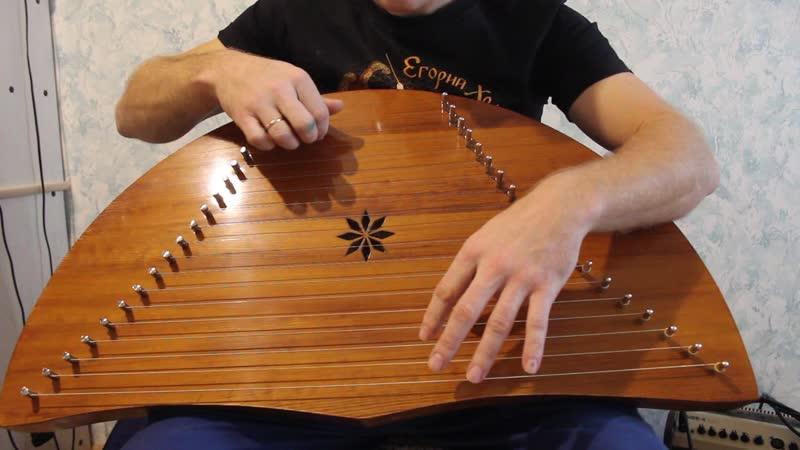Гусли шлемовидные, Московские (электроакустика). Пример звучания в акустику и в комбоусилитель.