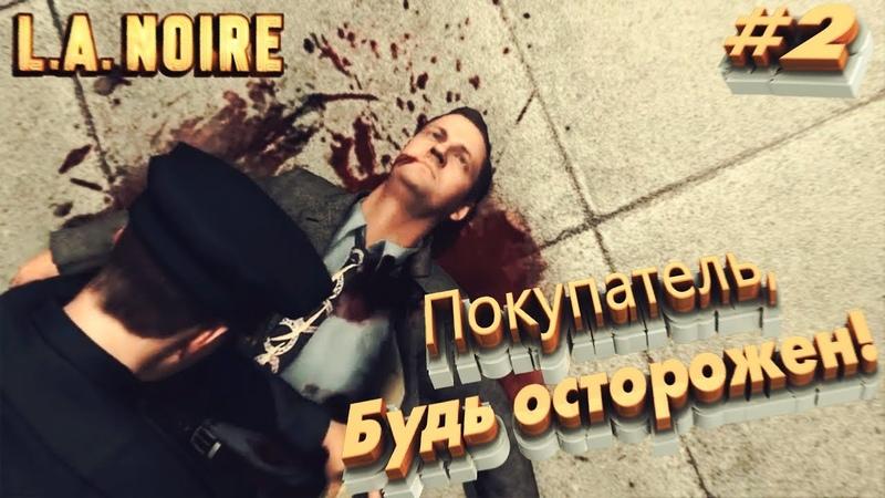 Прохождение L.A. Noire: Серия №2 - Покупатель, будь осторожен!