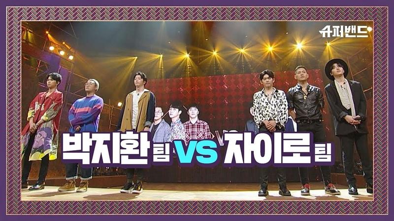 [본선 2R] 박지환 팀 vs 자이로 팀, 1:1 팀 대결 결과☞ 슈퍼밴드 (SuperBand) 7회