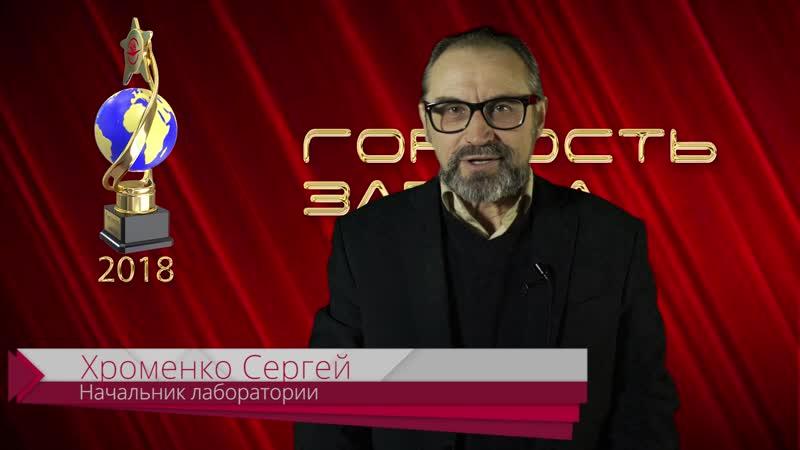 Хроменко Сергей Борисович (цех 55)