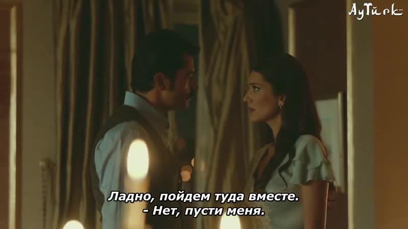 Махир отговаривает Фериде от помолвки с Синаном (41с)