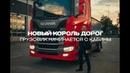 Встречайте новая Scania S500 в Новосибирске видеообзор про nextgenscania