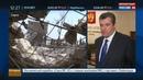 Новости на Россия 24 • Леонид Слуцкий США сегодня занимают агрессивно-русофобскую позицию