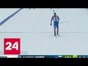 Логинов завоевал золото на этапе Кубка мира по биатлону в Оберхофе - Россия 24