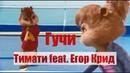 Элвин и Бурундуки поют Тимати feat. Егор Крид - Гучи 2018