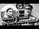 Мог ли Сталин спасти сына? Яков Джугашвили.