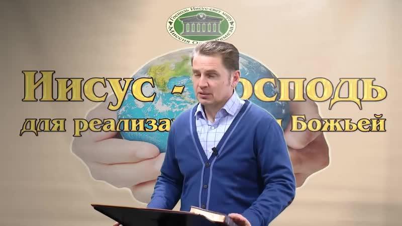 Олег Ремез 1 Иисус Господь для реализации воли Божьей 01 встреча