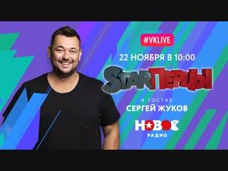 Сергей Жуков у STARПерцев