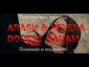 Arash Helena Dooset Daram ПОЭТИЧЕСКИЙ ПЕРЕВОД песни на русский язык