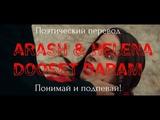 Arash &amp Helena - Dooset Daram (ПОЭТИЧЕСКИЙ ПЕРЕВОД песни на русский язык)