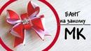 🎀 Нарядный бант из атласной ленты 2 5 см МК 🎀 Bow flower of ribbon 2 5 cm DIY Tutorial 🎀