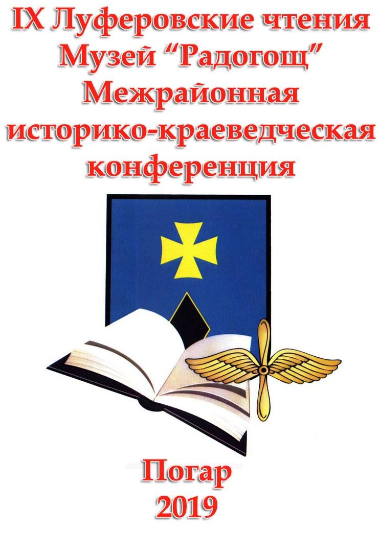 Уважаемые участники «Луферовских чтений»!