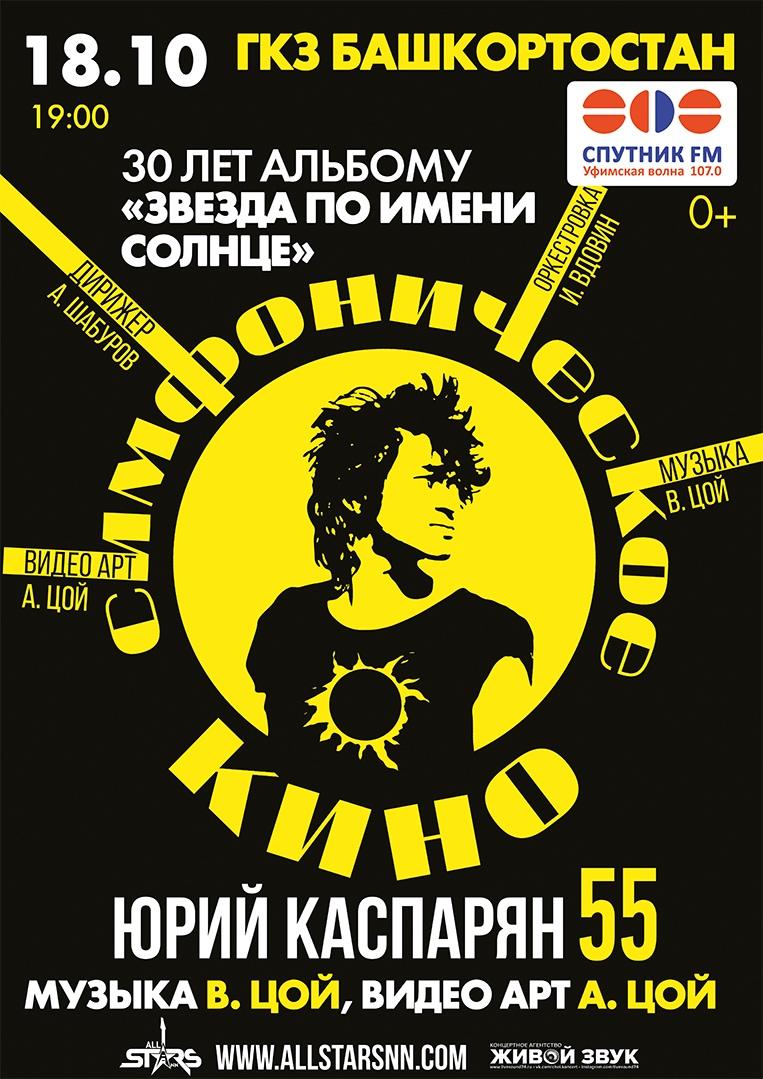 Афиша Уфа Симфоническое Кино / 18.10 / ГКЗ Башкортостан