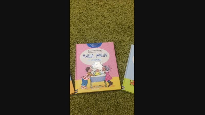 Книжки «Маша и Миша» 2