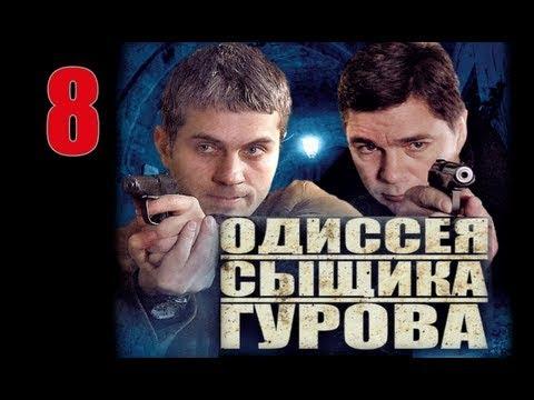 Сериал Одиссея сыщика Гурова 8 серия 2012 Криминал Детектив