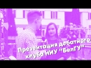 Открытие дебатного клуба НИУ БелГУ