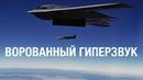 США ТАЙКОМ КОПИРУЮТ РУССКИЙ КИНЖАЛ гиперзвуковая ракета россии кинжал гиперзвуковое оружие сша