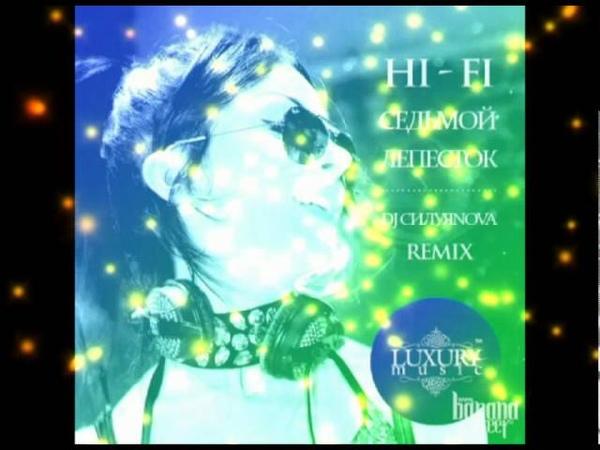 HI-FI - Седьмой лепесток (DJ СИЛУЯNOVA REMIX)