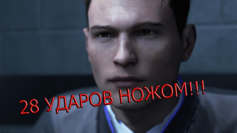 Detroit Become Human — КОННОР, 28 УДАРОВ НОЖОМ
