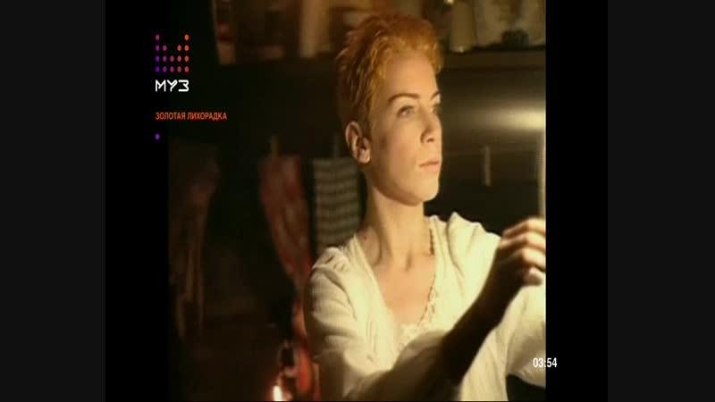 Eurythmics - Here Comes The Rain Again (Золотая лихорадка, Муз-ТВ)