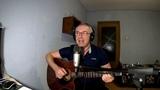Научись играть на гитаре - Николай Трубач. Кавер. Песни под гитару